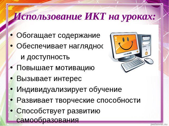 Использование ИКТ на уроках: Обогащает содержание Обеспечивает наглядность и...