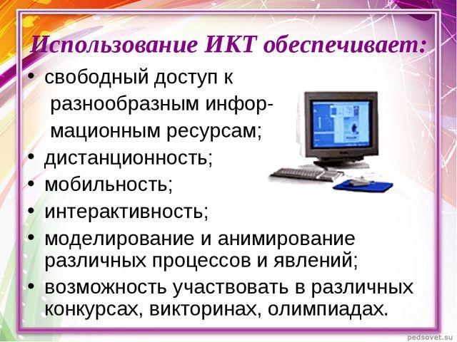 Использование ИКТ обеспечивает: свободный доступ к разнообразным инфор- мацио...
