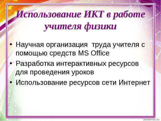 Использование ИКТ в работе учителя физики Научная организация труда учителя с...
