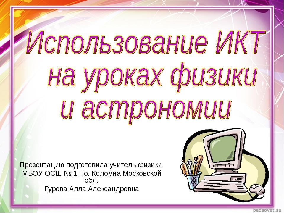 Презентацию подготовила учитель физики МБОУ ОСШ № 1 г.о. Коломна Московской о...