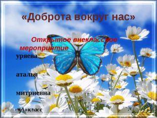 «Доброта вокруг нас» Открытое внеклассное мероприятие Гуряева Наталья Дмитрие