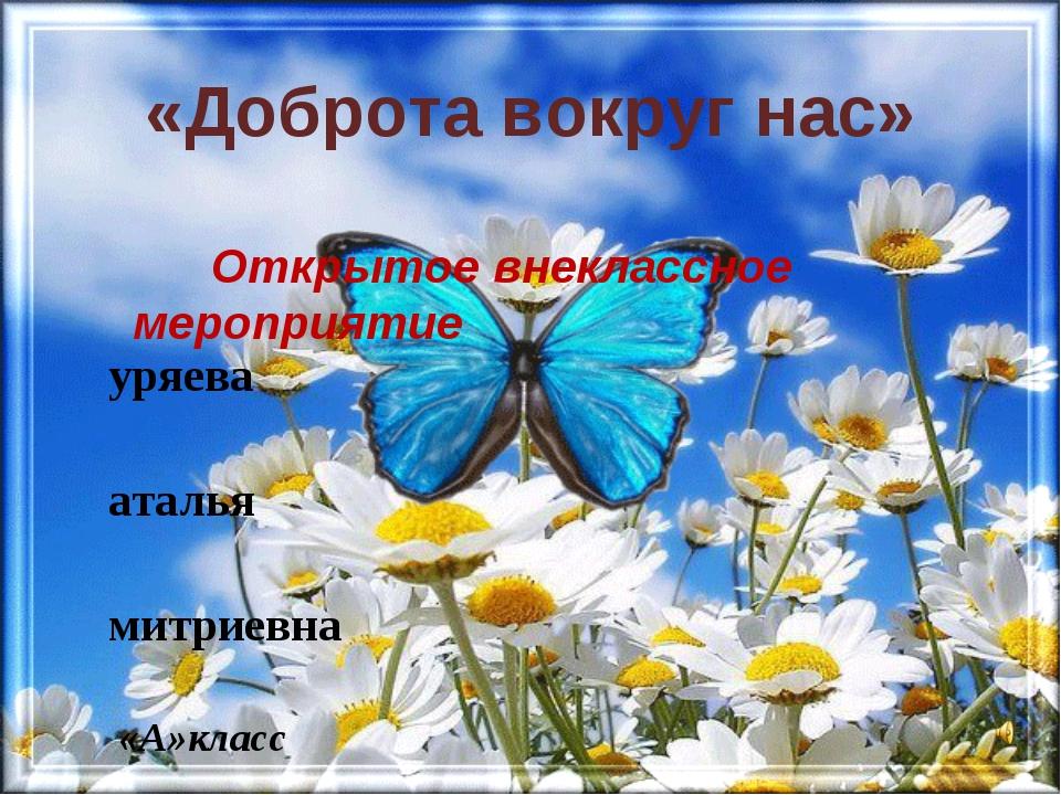 «Доброта вокруг нас» Открытое внеклассное мероприятие Гуряева Наталья Дмитрие...