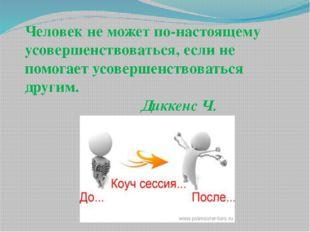 Человек не может по-настоящему усовершенствоваться, если не помогает усоверш