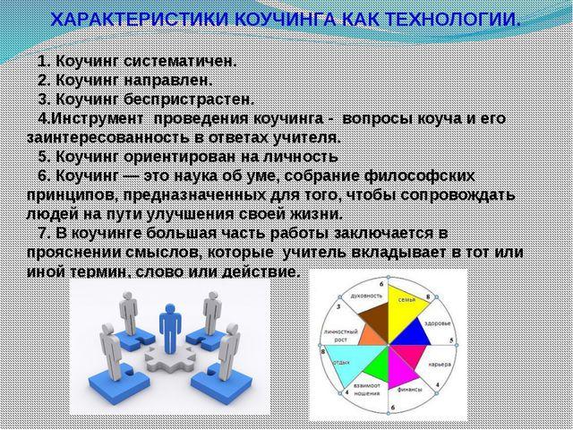 ХАРАКТЕРИСТИКИ КОУЧИНГА КАК ТЕХНОЛОГИИ. 1. Коучинг систематичен. 2. Коучинг...