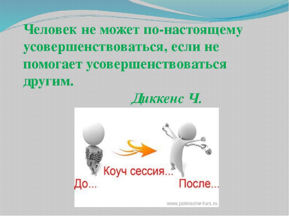 Человек не может по-настоящему усовершенствоваться, если не помогает усоверш...