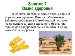 В Солнечной стране есть и леса, и горы, и моря и даже пустыни. Вместе с Солн