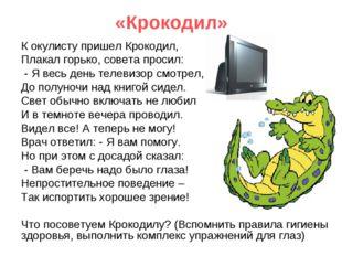 «Крокодил» К окулисту пришел Крокодил, Плакал горько, совета просил: - Я весь