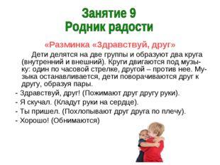 «Разминка «Здравствуй, друг» Дети делятся на две группы и образуют два круга