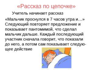 «Рассказ по цепочке» Учитель начинает рассказ «Мальчик проснулся в 7 часов ут