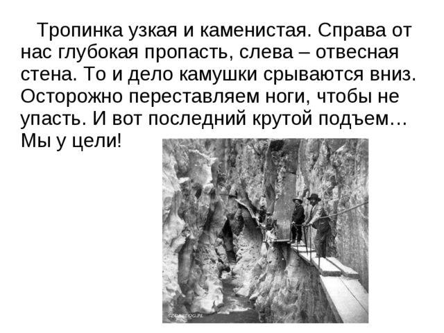 Тропинка узкая и каменистая. Справа от нас глубокая пропасть, слева – отвесн...