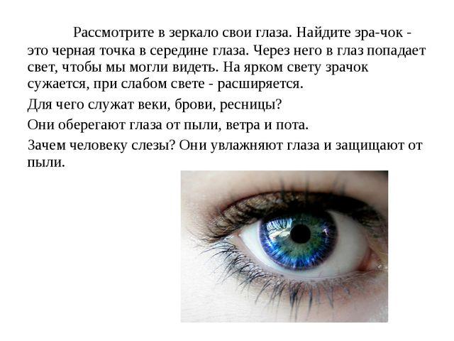 Рассмотрите в зеркало свои глаза. Найдите зра-чок - это черная точка в серед...