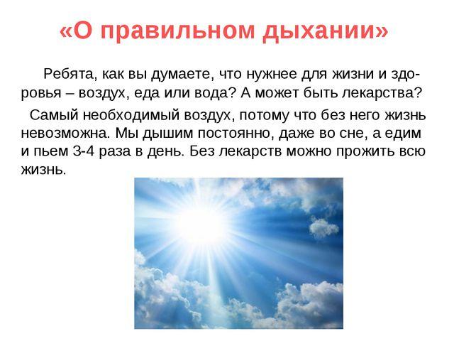 «О правильном дыхании» Ребята, как вы думаете, что нужнее для жизни и здо-ров...