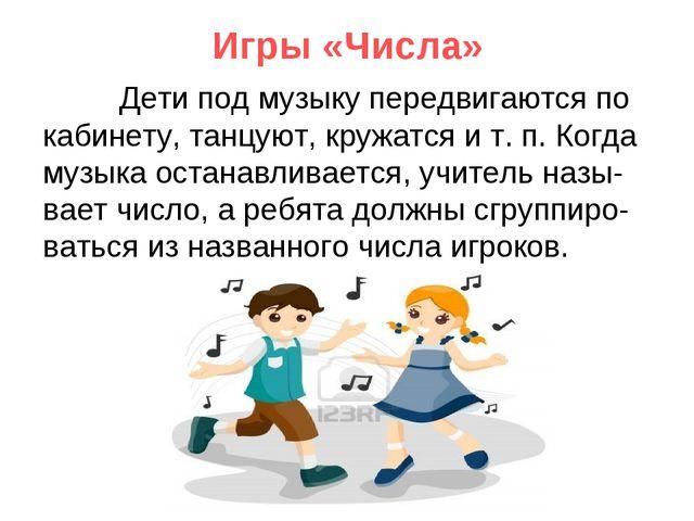 Игры «Числа» Дети под музыку передвигаются по кабинету, танцуют, кружатся и т...