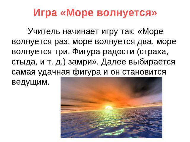 Игра «Море волнуется» Учитель начинает игру так: «Море волнуется раз, море во...