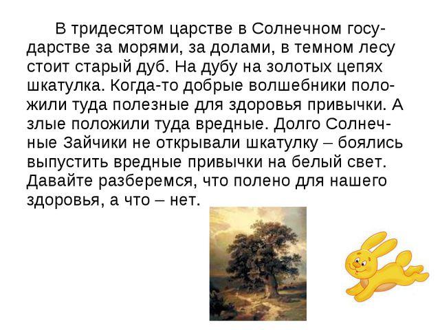 В тридесятом царстве в Солнечном госу-дарстве за морями, за долами, в темном...