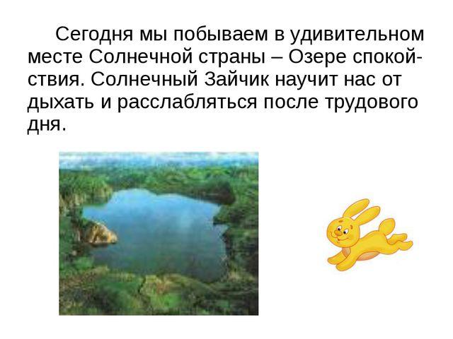 Сегодня мы побываем в удивительном месте Солнечной страны – Озере спокой-ств...
