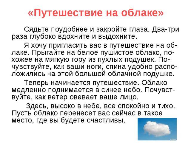 «Путешествие на облаке» Сядьте поудобнее и закройте глаза. Два-три раза глубо...