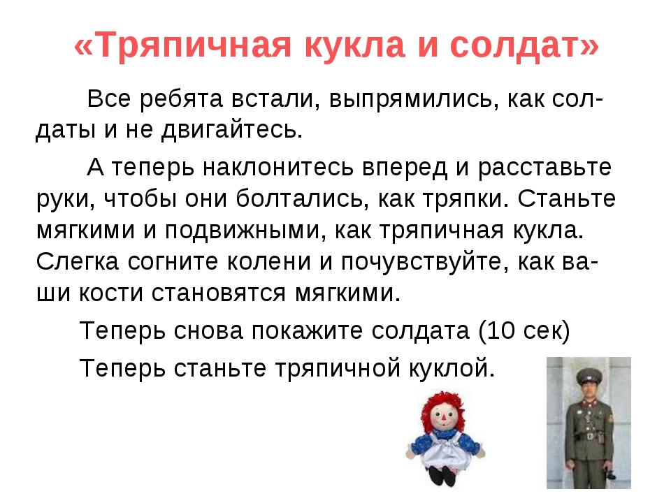 «Тряпичная кукла и солдат» Все ребята встали, выпрямились, как сол-даты и не...