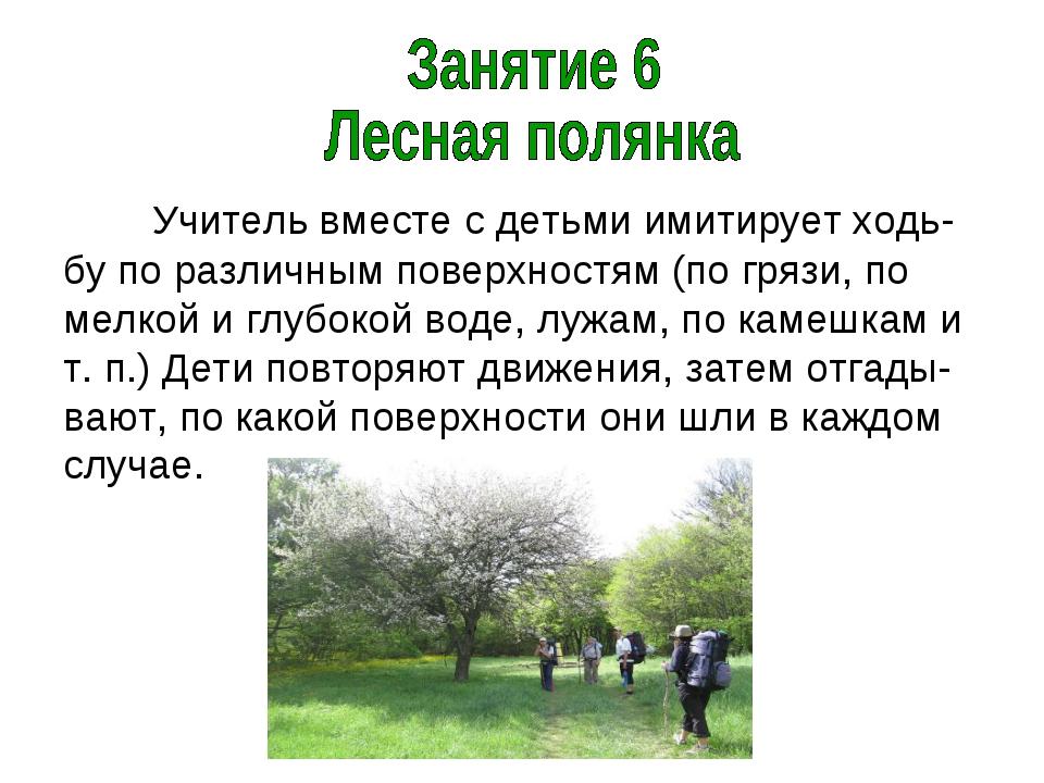 Учитель вместе с детьми имитирует ходь-бу по различным поверхностям (по гряз...