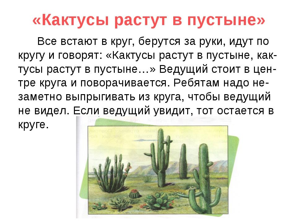 «Кактусы растут в пустыне» Все встают в круг, берутся за руки, идут по кругу...