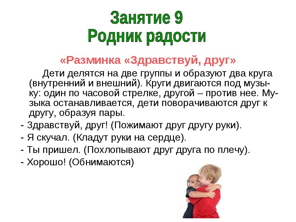 «Разминка «Здравствуй, друг» Дети делятся на две группы и образуют два круга...
