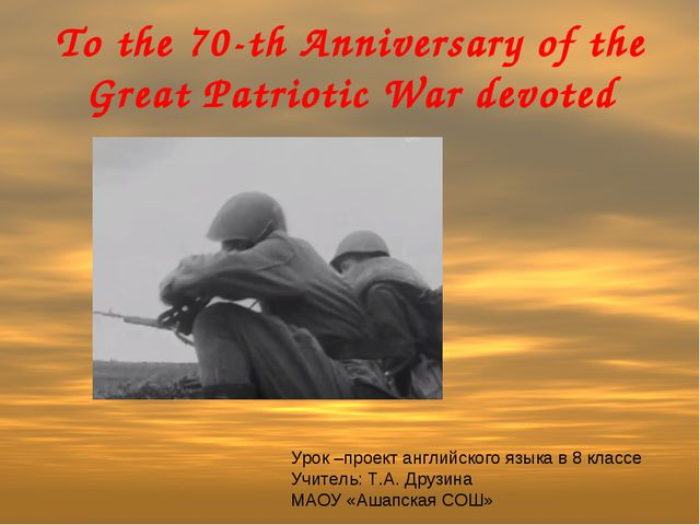 To the 70-th Anniversary of the Great Patriotic War devoted Урок –проект англ...