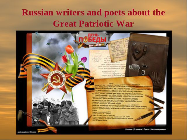 Russian writers and poets about the Great Patriotic War