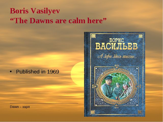 "Boris Vasilyev ""The Dawns are calm here"" Published in 1969 __________________..."
