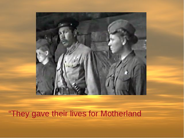 """They gave their lives for Motherland"