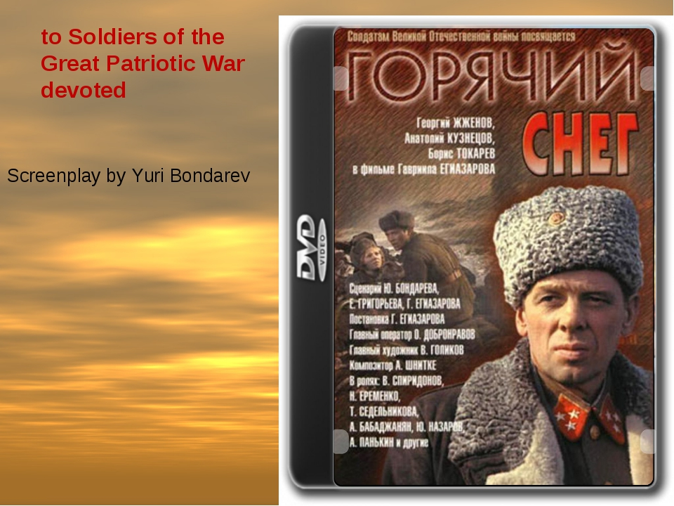 to Soldiers of the Great Patriotic War devoted Screenplay by Yuri Bondarev