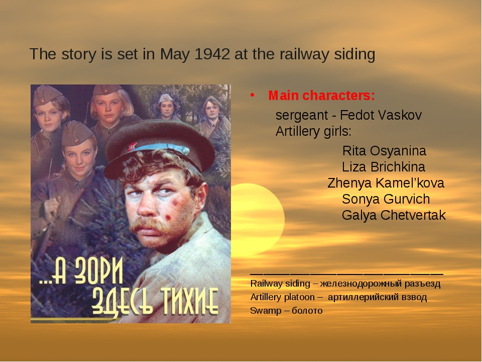 The story is set in May 1942 at the railway siding Main characters: sergeant...