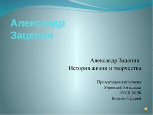 Александр Зацепин Александр Зацепин История жизни и творчества Презентация вы