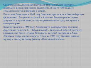 Окончив школу, Александр поступил в Новосибирский институт инженеров железнод