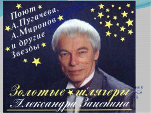 Совместная работа с А.Пугачевой В середине 70-х годов состоялось знакомство с
