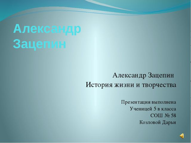 Александр Зацепин Александр Зацепин История жизни и творчества Презентация вы...