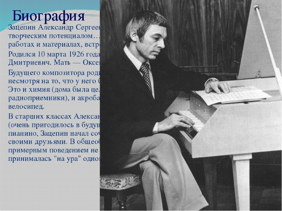 Биография Зацепин Александр Сергеевич - человек с идеальным слухом и безмерны...