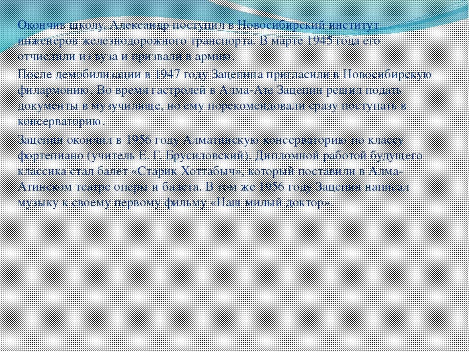 Окончив школу, Александр поступил в Новосибирский институт инженеров железнод...