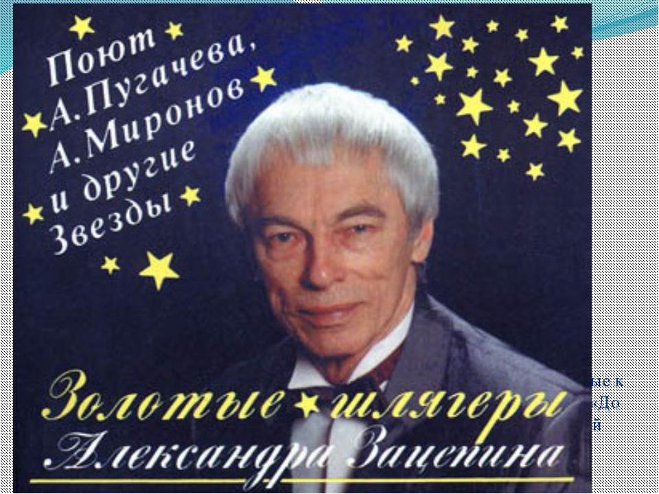 Совместная работа с А.Пугачевой В середине 70-х годов состоялось знакомство с...