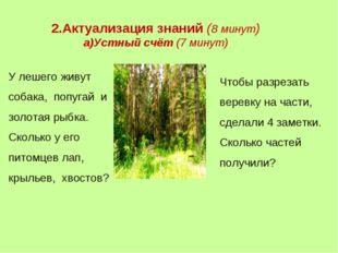 2.Актуализация знаний (8 минут) а)Устный счёт (7 минут) У лешего живут собак