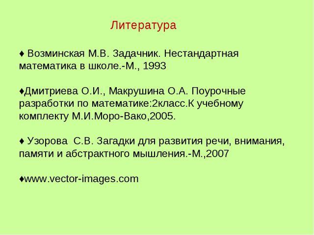 Литература ♦ Возминская М.В. Задачник. Нестандартная математика в школе.-М.,...