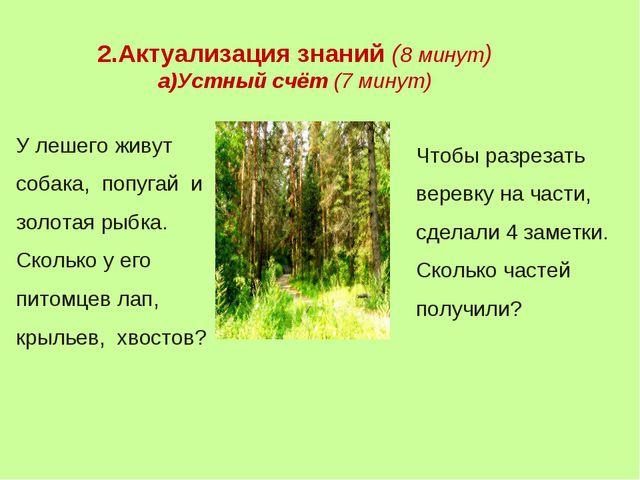 2.Актуализация знаний (8 минут) а)Устный счёт (7 минут) У лешего живут собак...