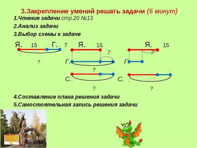 3.Закрепление умений решать задачи (6 минут) 1.Чтение задачи стр.20 №13 2.Ана...