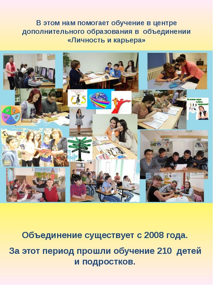 Объединение существует с 2008 года. За этот период прошли обучение 210 дете...