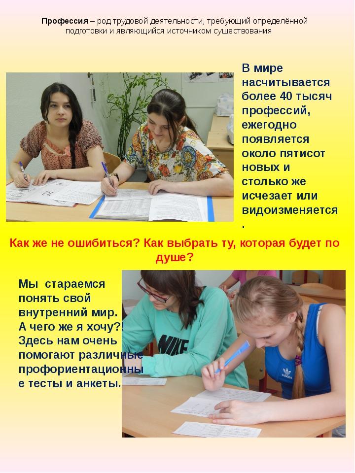 Профессия– род трудовой деятельности, требующий определённой подготовки и я...