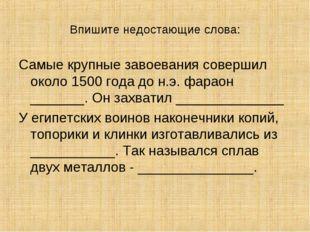 Впишите недостающие слова: Самые крупные завоевания совершил около 1500 года