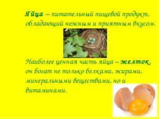 Яйца – питательный пищевой продукт, обладающий нежным и приятным вкусом. Наиб