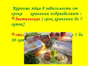 Куриные яйца в зависимости от срока хранения подразделяют : диетические ( ср