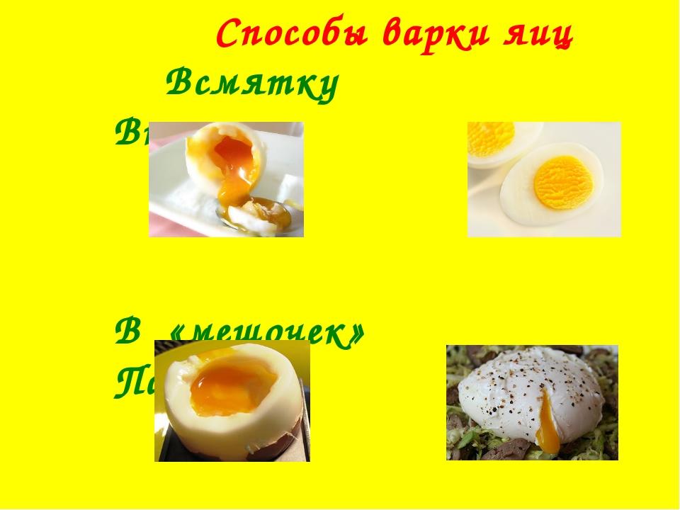 Способы варки яиц Всмятку Вкрутую В «мешочек» Пашот