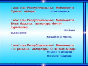 Қазақстан Республикасының Мемлекеттік Туының авторы: Шәкен Ниязбеков Қазақста