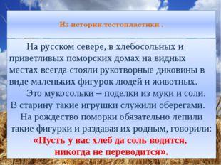 Из истории тестопластики . На русском севере, в хлебосольных и приветливых п